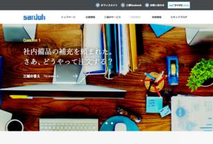 札幌のオフィス用品の販売・オフィス移転サービス|株式会社三城