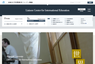 長崎大学国際教育リエゾン機構