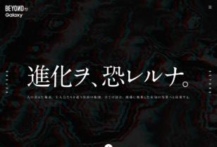 【公式】BEYOND 進化ヲ恐レルナ Galaxy | NTTドコモ | 主演 長瀬智也