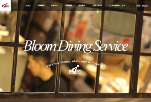 株式会社 ブルームダイニングサービス