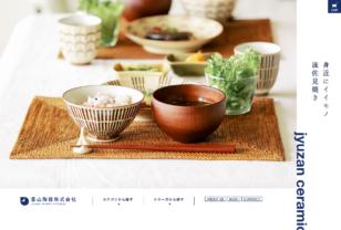 重山陶器株式会社