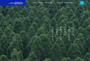 株式会社 青空木材 – 鹿児島の木材屋
