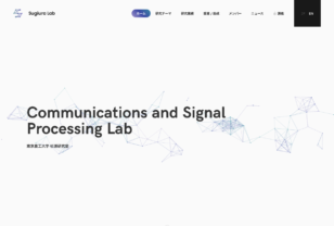 Sugiura Lab | 杉浦研究室