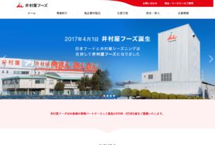 井村屋フーズ 株式会社 食品 調味料のOEM、ODM