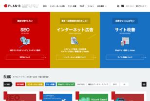 PLAN-B サービスサイトTOPページ