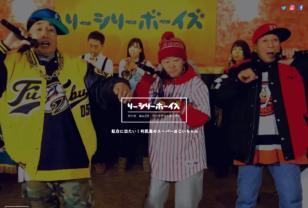 リーシリーボーイズ|利尻島のスーパーおじいちゃんHIPHOPグループ