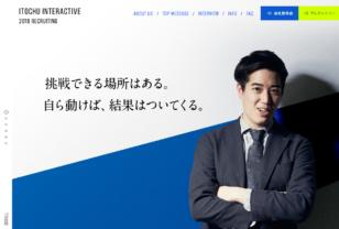 ITOCHU INTERACTIVE 2018 RECRUIT|伊藤忠インタラクティブ株式会社