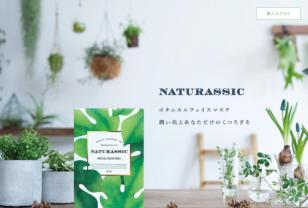 NATURASSIC(ナチュラシック)|ボタニカルフェイスマスク