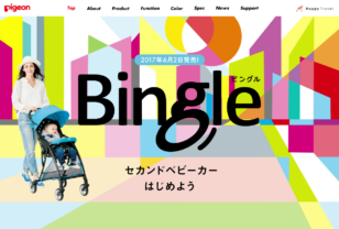Bingle(ビングル) | ピジョンのベビーカー総合サイト Happy Travel | ピジョン