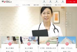人間ドック・健康診断:総合健診センター ヘルチェック(横浜+新宿)