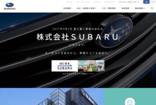 株式会社SUBARU(スバル)