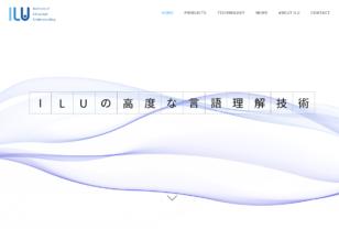 ILU 言語理解研究所 | 感情を宿したAI(人工知能)