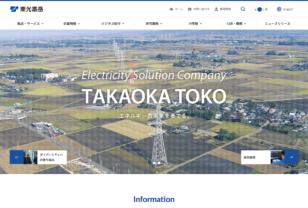 株式会社 東光高岳 TAKAOKA TOKO CO., LTD.