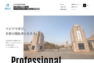 長崎大学|日中韓の大学間連携によるインフラストラクチャーを支える人材育成事業