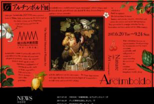 アルチンボルド展 公式サイト