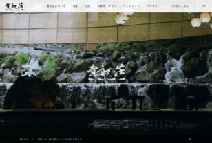京都 貴船荘 | 貴船の川床 京料理