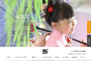 スタジオオレンジ 奈良市の写真館・フォトスタジオ