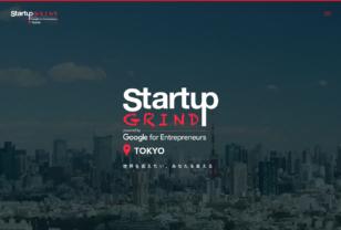 Startup Grind TOKYO – 100万人の起業家・投資家が参加する講演会・異業種交流会