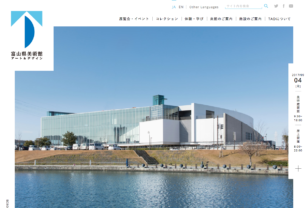 富山県美術館 | Toyama Prefectural Museum of Art and Design