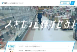 エイジス北海道 採用情報 AJIS HOKKAIDO RECRUITING