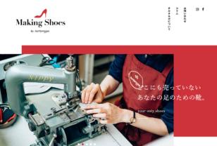 Making Shoes タルタルガ