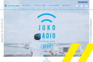 JUKO RADIO|八戸重工商事ラジオCM