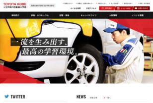 トヨタ神戸自動車大学校:自動車整備士資格が取得できる関西・西日本随一の専門学校 | トヨタ神戸自動車大学校
