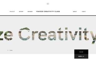 横瀬クリエイティビティー・クラス ー YOKOZE CREATIVITY CLASS