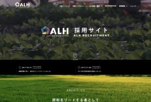 ALH採用サイト – ALH株式会社