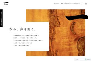 国産天然木・無垢一枚板テーブル販売|TAICHIRO