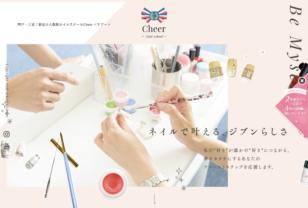 ネイルスクール Cheer<チアー>|神戸・三宮でネイリストの資格を取得!