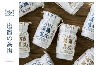 塩竈の藻塩|塩竈製塩|SHIOGAMA NO MOSHIO