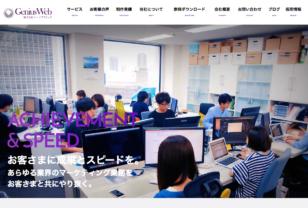 大阪のホームページ制作会社ジーニアスウェブ|取引実績1400社