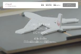 – JAL STEAM SCHOOL - 飛行機と空の世界をSTEAMで紐解く体験型プログラム