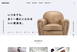 家具・インテリアの総合通販サイト|MULKAG【マルカグ】
