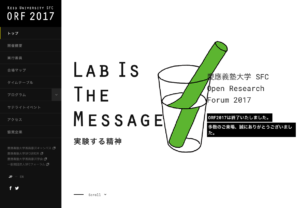 慶應義塾大学|SFC Open Research Forum 2017