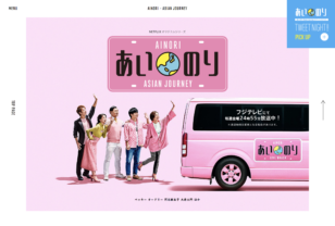あいのり Asian Journey – オフィシャルサイト