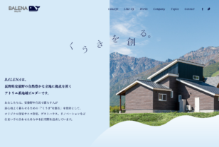 BALENA(バレナ) | 長野県白馬・安曇野地域の注文住宅・ゲストハウス建築・リフォーム・リノベーション