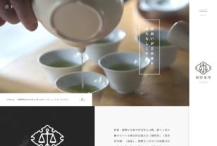 【嬉野茶時】公式オンラインショップ – オリジナル嬉野茶販売サイト
